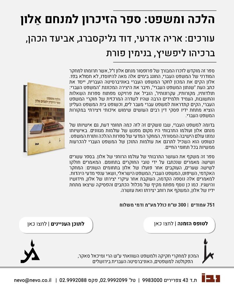 STUDIES IN LAW AND HALAKHAH:  MENACHEM ELON MEMORIAL VOLUME